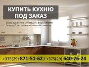 Кухни под заказ недорого в Борисове