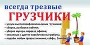 Разгрузка фур,  вагонов, подъем на этаж, грузчики в Борисове, Жодино