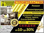 Заливка фундамента Борисов,  Жодино,  Крупки любой сложности