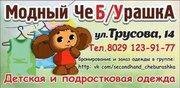 Модный ЧеБУрашка детский секонд хенд в Борисове