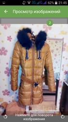 Женский зимний пуховик.